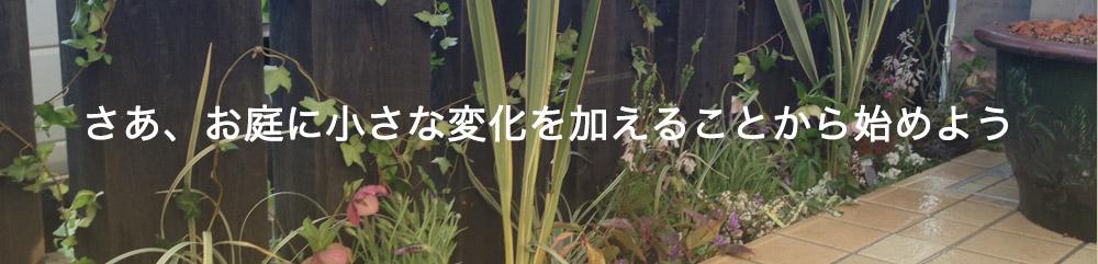 たかはし庭園